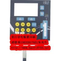 昊日导电油墨导电银浆HE-6106B1