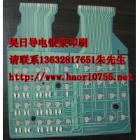 昊日导电油墨导电银浆Ha-3106B2
