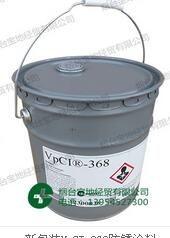 VCI-368 防锈蜡 VpCI-368 美国歌德-烟台宝地