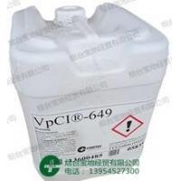 VCI-649 防锈剂 VpCI-649 美国歌德产-烟台宝