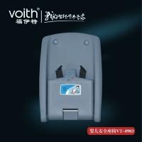 福伊特VOITH公共卫生间婴幼儿安全座椅VT-8903 贴心