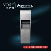 VOITH福伊特HS-8520A入墙式二合一带烘手机垃圾桶