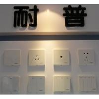 上海耐普N78无边框设计超大面板开关插座