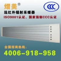熠美电天暖,电天暖加热器,节能取暖器,电热幕