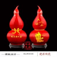 陶瓷葫芦酒瓶 1斤装葫芦药瓶