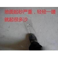 水泥地面跑沙起灰严重处理,水泥地面起灰跑沙处理材料