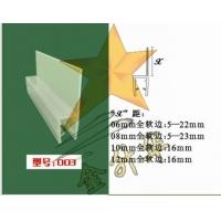 淋浴房防水胶条(H型,180度浴室玻璃门挡水条)