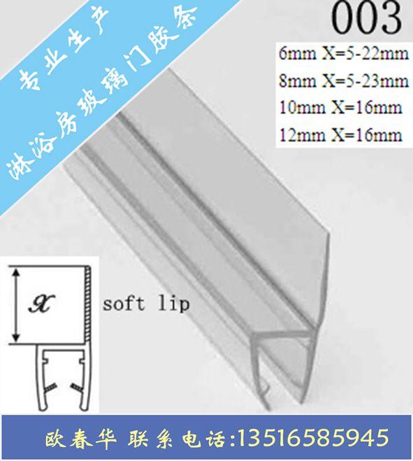 淋浴房PVC 防水密封胶条, H型单边挡水胶条