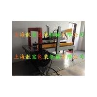 上海 XBD-101A+XBF-05D全自动折盖封箱一体打包