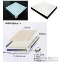 安全可靠的美露硫酸钙防静电地板-正品、进口、好品质