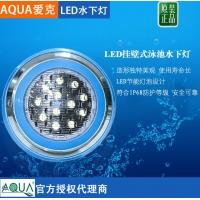 爱克游泳池水下变色LED灯 泳池专用led泳池灯防水水下照明