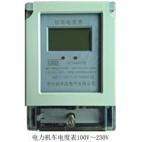 铁路机车电度表 贵州成丰达研发供应