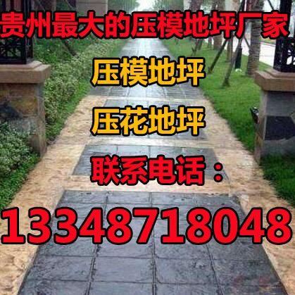 贵阳压模地坪-贵阳压模地坪材料-13348718048