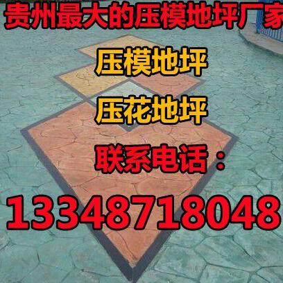 贵阳压模地坪报价-贵阳压印地面13348718048