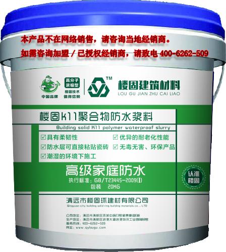 楼固K11聚合物防水浆料