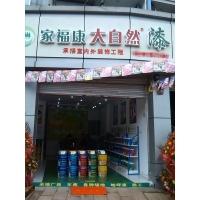 外墙乳胶漆专业生产厂家 江门市大自然化工有限公司