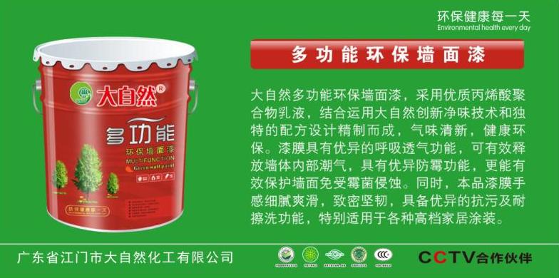 广东油漆厂家大自然水性五合一全效墙面漆