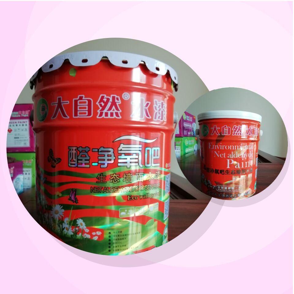建材涂料专卖店广东品牌涂料大自然醛净氧吧墙面漆