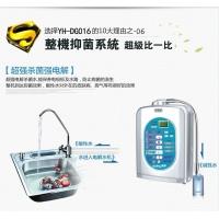 尊贵养生型YH-DG016电解水机