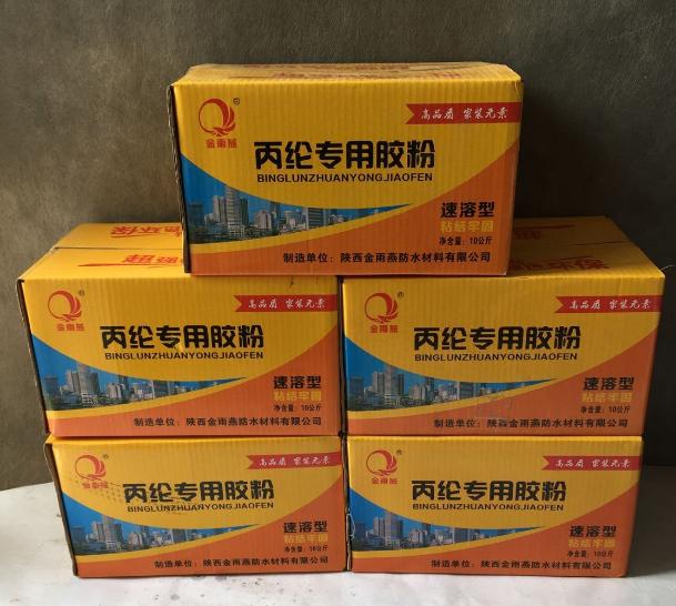 丙纶专业胶粉