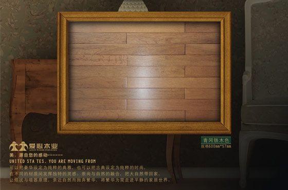 青岗木铁色600X57mm