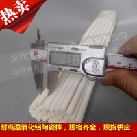直供陶瓷棒Φ7*300mm,粉末冶金吊烧棒,陶瓷绕线棒