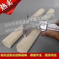 供应Φ3*300mm99%氧化铝陶瓷棒,高温窑具挂件,规格齐