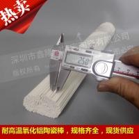 厂家直销氧化铝陶瓷棒Φ2*300mm,耐高温陶瓷棒