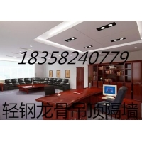 宁波办公室装修、品牌石膏板吊顶隔墙