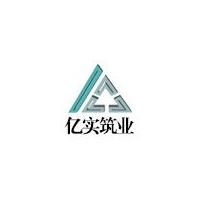 北京亿实筑业技术开发有限公司