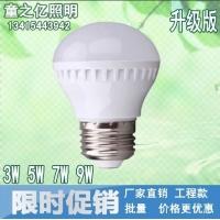 led球泡灯 3w led塑料球泡灯 led节能灯 led灯