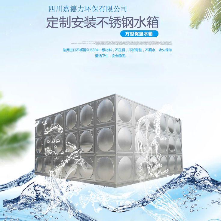 嘉德力不锈钢生活水箱供应