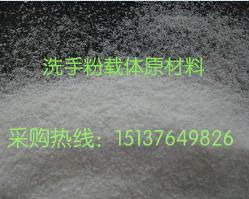珍珠岩洗手粉,洗手粉载体原材料,珠光砂洗手粉,除油洗手粉
