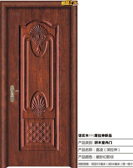 嘉和家泰钢木室内门