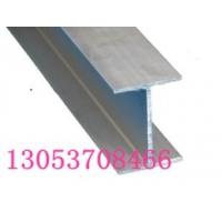 工字铝|铝合金工字|工字铝型材|