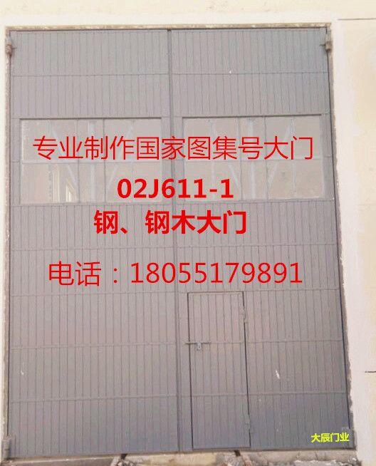 河北钢木大门,02j611-1图集门,平开钢木门