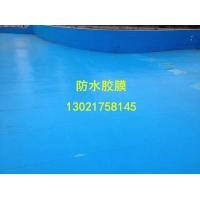 供应泳池防水胶膜-D