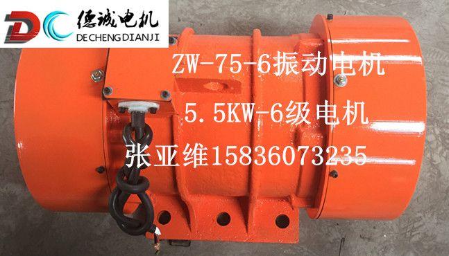 YZU-30-6振动电机2.2KW振动电机给煤机专用