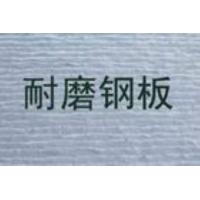 耐磨板NM450耐磨板NM450宝舞特钢