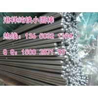 原材料纯铁棒 机械加工优质纯铁棒