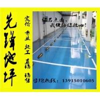 供应环氧树脂自流平地坪    环氧地坪施工