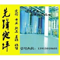 【实价供应】环氧防腐地坪、FRP防腐地坪、玻璃钢防腐地坪