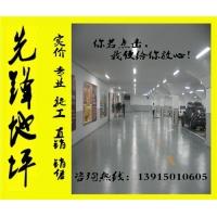 【实价供应】混凝土液态硬化剂地坪、混凝土密封固化剂地坪