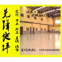 混凝土密封固化剂、固化地坪抛光、固化地坪翻新