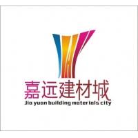 汉中嘉远建材城有限公司