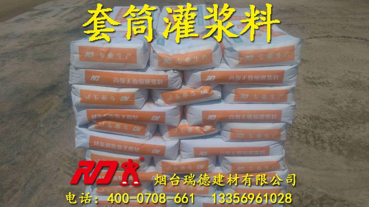 套筒灌浆料,钢筋套筒灌浆料,瑞德13356961028