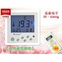 风机盘管面板.智能温控器.空调温控器.液晶温控器