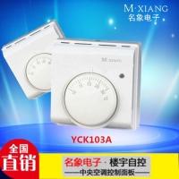 地暖温控器机械水地暖壁挂炉YCK103A电热毯