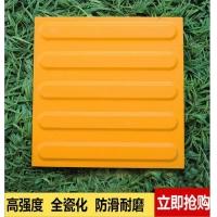 众光盲道砖全瓷盲道砖 不吸水 高防滑 高耐磨盲道砖