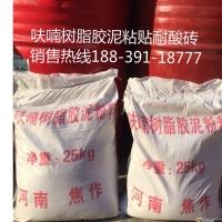 山东呋喃树脂胶泥价格 粘贴耐酸砖多少钱一平方